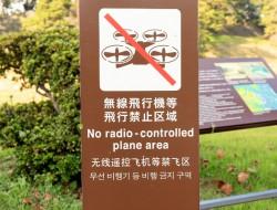 日本无人机事故3年180宗 国交省拟禁「酒驾」「药驾」