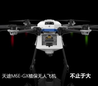 天途M6E-G100\G200农用多旋翼植保无