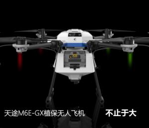 天途M6E-G100\G200農用多旋翼植保無人機 全新升級飛行控制系統、噴灑系統,故障在線診斷修復