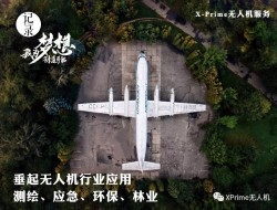 北京大白DB-X4H混合动力长时航多旋