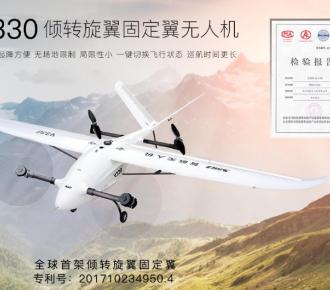 智航V330倾转旋翼固定翼无人机