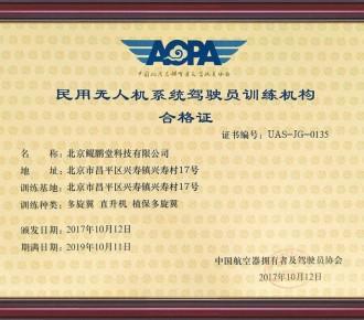 北京鲲鹏堂科技有限公司