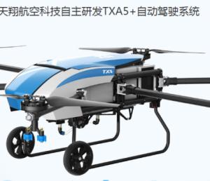天翔 航空TXA-RI6植保機