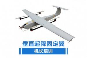 垂直起降固定翼无人机执照培训班(三类)-