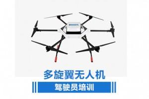 上海天坤教育AOPA培训(多旋翼、驾驶员))