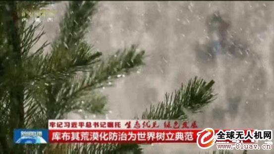 库布其荒漠化防治为世界树立典范 利用无人机快速植树
