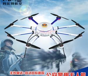 mmc 科比特獵鷹P8公安無人機 八軸多旋翼巡邏 航拍飛行器