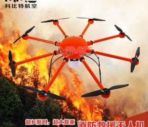 mmc科比特紅鳶F8消防無人機 八軸多旋翼無人飛行器