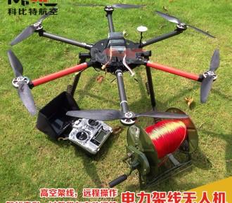 mmc 科比特金蛛E6x电力架线无人机