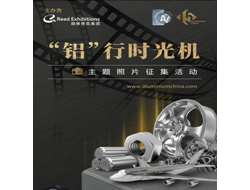 """五大亮点成就铝业大片 ——""""剧透""""2019中国国际铝工业展览会"""