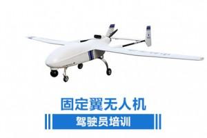 固定翼无人机驾驶培训