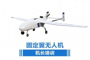 固定翼无人机机长培训