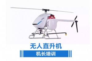 无人直升机驾机长培训