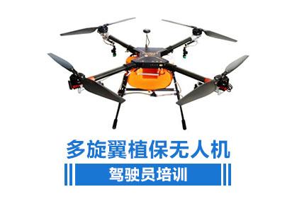 多旋翼无人机驾驶员培训