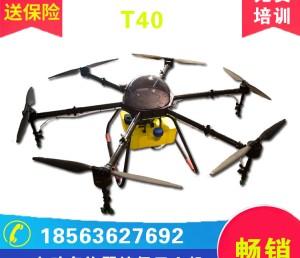 18公斤植保无人机 农用无人机