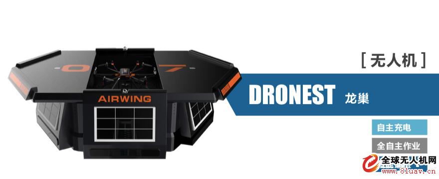 自主飞行结合智能分析,中飞艾维采用电力巡检无人机提供电力物联网一站式解决方案