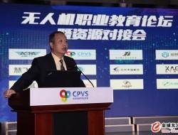 中国AOPA柯玉宝演讲实录:无人机职业教育标准体系建设方案
