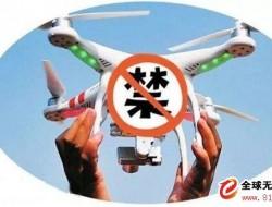 """西安发布""""低慢小""""航空器飞行管理公告"""