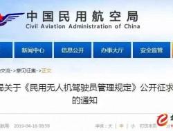 民航局《民用无人机驾驶员管理规定》征求意见