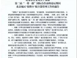 """北京限飞通知:维护第二届""""一带一路""""国际高峰论坛空中安全"""