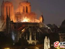 两款中国无人机为巴黎圣母院灭火出力