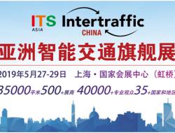 新產品、新科技、新戰略—2019亞洲智能交通旗艦展萬事俱備,萬人參與!只等您來!