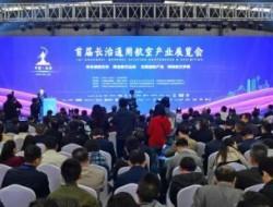 2019长治通用航空产业展览会开幕,2030年产业规模将达200亿元