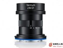 蔡司发布21mm F2.8无人机镜头