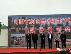 珠海羽人水稻精量直播 助力河南省2019年水稻生產機械化