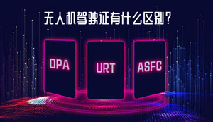 aopa和utc、ASFC無人機駕駛證有什么區別