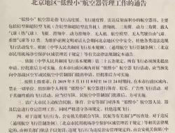 北京亚洲文明大会期间禁飞无人机