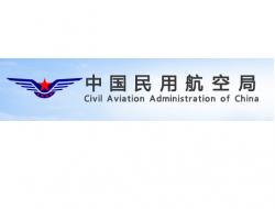 征求《促进民用无人驾驶航空发展的指导意见(征求意见稿)》意见通知