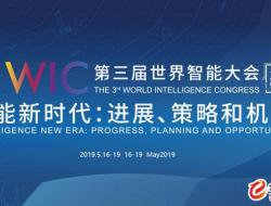 第三届世界智能大会在津举行