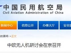 中欧无人机研讨会在京召开:深化无人机监管合作 共创低空融合运行监管新局面