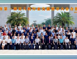 厦门举办首届无人机行业交流,探索无人机的应用蓝海