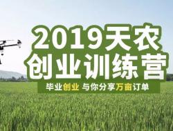 2019天农创业训练营招募 |码农不如新农民,创业一起当绿领