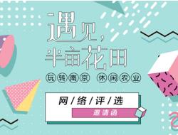 集结号|2019南京最受欢迎的休闲农业目的地网络评选邀您投票