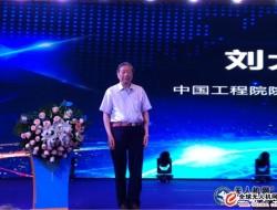 中國工程院院士劉大響:無人機技術將成智能社會創新風向標