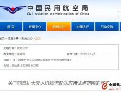 重磅 | 民航局发布《关于同意扩大无人机物流配送应用试点范围的通知》