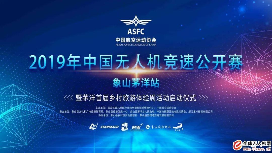 2019年中国无人机竞速公开赛昨日开幕!