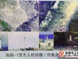 海鹞-1无人机拍摄的钓鱼岛照片