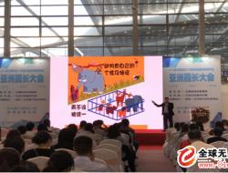 亚洲园长大会早鸟优惠活动火爆开启,  助力深圳幼教展,为学前教育行业助力。