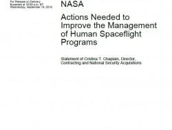 GAO报告:NASA——改善载人航天项目管理所需采取的行动
