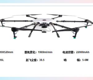 程航航空16升產品植保無人機