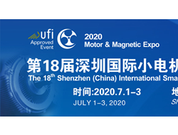 第18届深圳国际小电机磁材展代表积极参与行业活动,扎实宣传招展招商