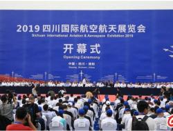 2019四川国际航空航天展览会在四川德阳广汉市隆重开幕
