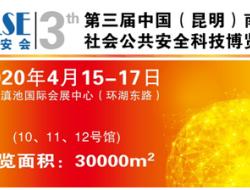 2020中国(昆明)南亚安博会致国内外安防企业的邀请函