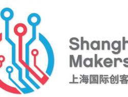 2019上海国际创客大赛·无人机专题赛将在华东无人机基地举办