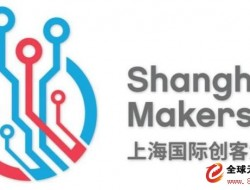2019上海國際創客大賽?無人機專題賽將在華東無人機基地舉辦