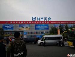 全自动无人机停机坪抢眼天津直博会